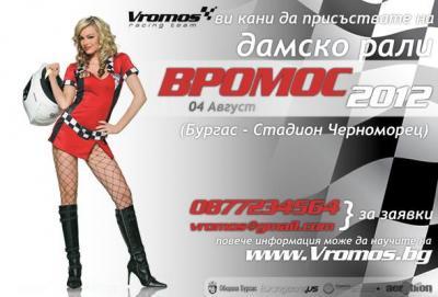 """Нежните шофьорки ще се впуснат в сериозна надпревара на стадион """"Черноморец""""."""