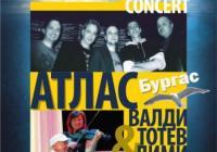 """Музиката на """"Атлас"""" и Валди Тотев ще даде старт на фестивала."""