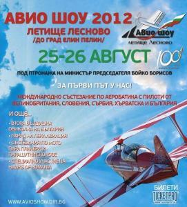 На 25 и 26 август пък на летище Лесново ще има авиошоу с демонстративни полети.