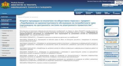 Откритата процедура за избор на изпълнител бе обявена през февруари т.г.