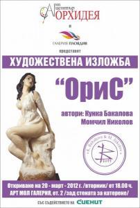 """""""Оризовата"""" изложба ще продължи от 20 март до 14 април."""