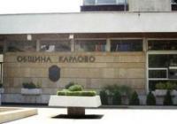 Семинарът ще се проведе в сградата на общината. Снимка karlovopress.com